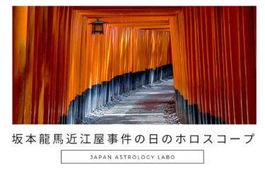 坂本龍馬 近江屋事件の日のホロスコープ