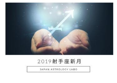 2019射手座新月