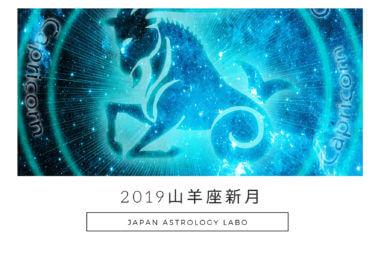 2019山羊座新月(金環日食)