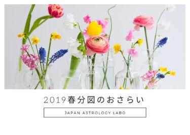2019春分図のおさらい