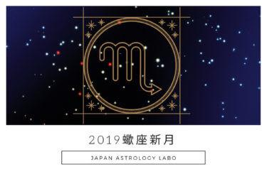 2019蠍座新月