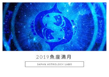 2019魚座満月
