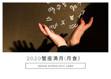 2020年蟹座満月(月食)