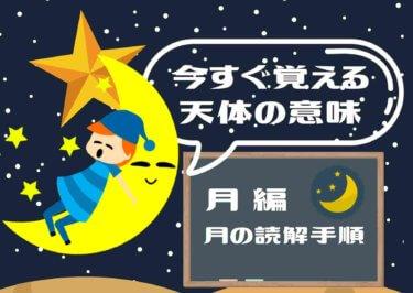 今すぐ覚える天体知識ー月編 あなたの心の満たしを知る「月」の3つの読解手順