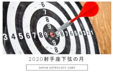【メンバー限定記事】2020射手座下弦の月