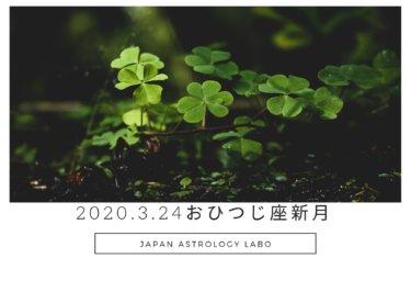 【メンバー限定】2020.3.24おひつじ座新月