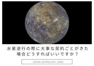 水星逆行の際に大事な契約ごとがきた場合どうすればいいですか?