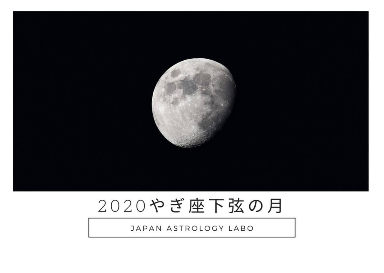 2020年4月15日やぎ座下弦の月:4種の星座から受け取りへ