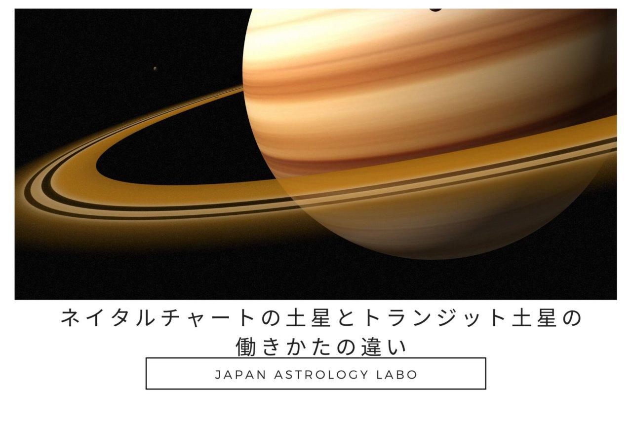 ネイタルチャートの土星とトランジット土星の働きかたの違い