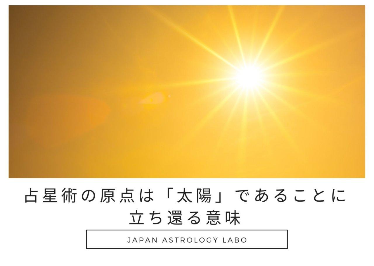 占星術の原点は太陽であることに立ち還る意味
