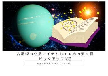 占星術の必須アイテム天文暦ピックアップ3選