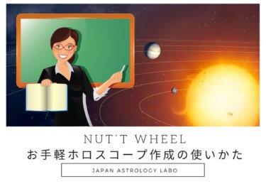 マイナーアスペクトも出力できる占星術ソフトnut`t wheelさくっとホロスコープ作成の使いかた