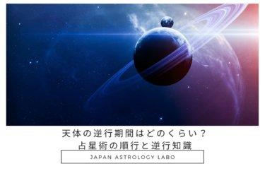 各天体の逆行期間はどのくらい?天体の順行と逆行とは?