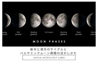 新月から満月の月のサイクルはどう活かす? バルサミックムーン期間の活かしかた