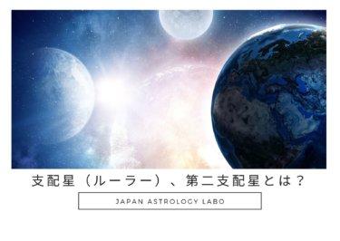 支配星やルーラー、第二支配星とは?支配星の基礎知識