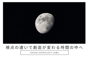 土星と天王星:視点の違いで創造が変わる時間の中へ