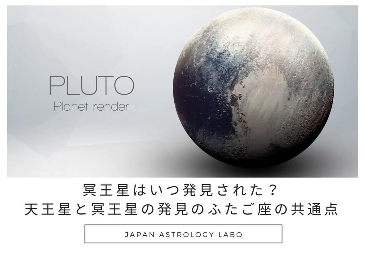 冥王星はいつ発見された?天王星と冥王星の発見のふたご座の共通点