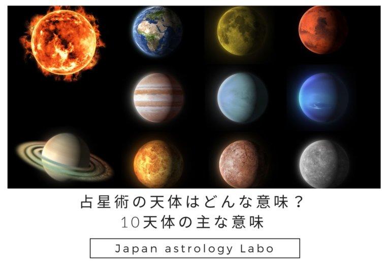 占星術の天体はどんな意味?10天体の主な意味