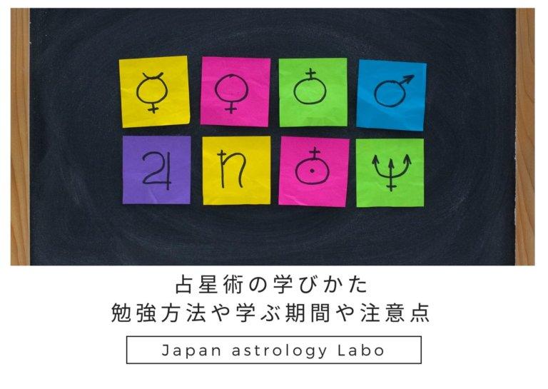 占星術の学びかた勉強方法や学ぶ期間や注意点