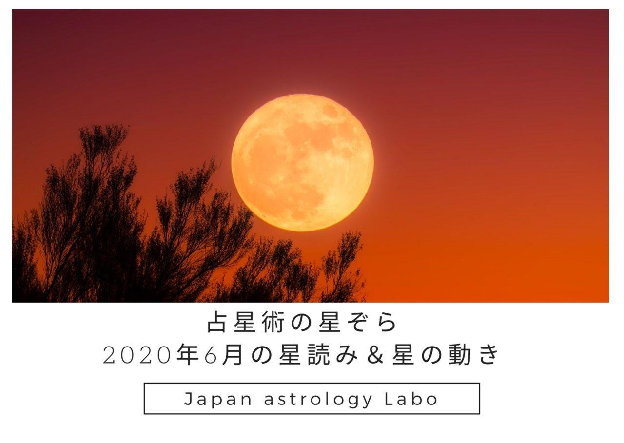 占星術の星ぞら2020年6月の星読み&星の動き