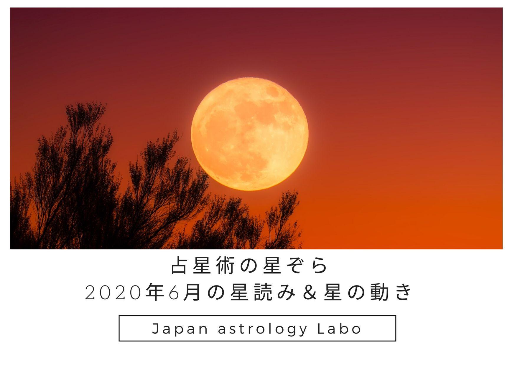 6 2020 満月 年 月