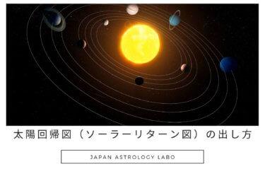 太陽回帰図ソーラーリターン図の出し方