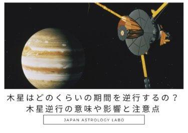 木星はどのくらいの期間を逆行するの?木星逆行の意味や影響と注意点