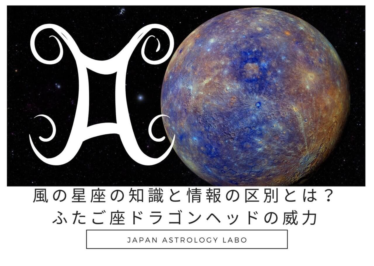 風の星座の知識と情報の区別とは?ふたご座ドラゴンヘッドの威力