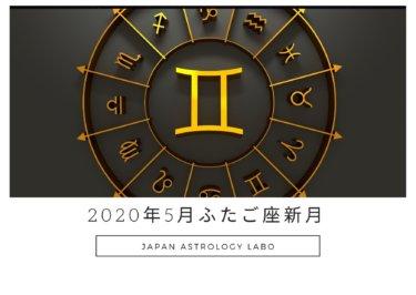 2020年5月23日双子座新月