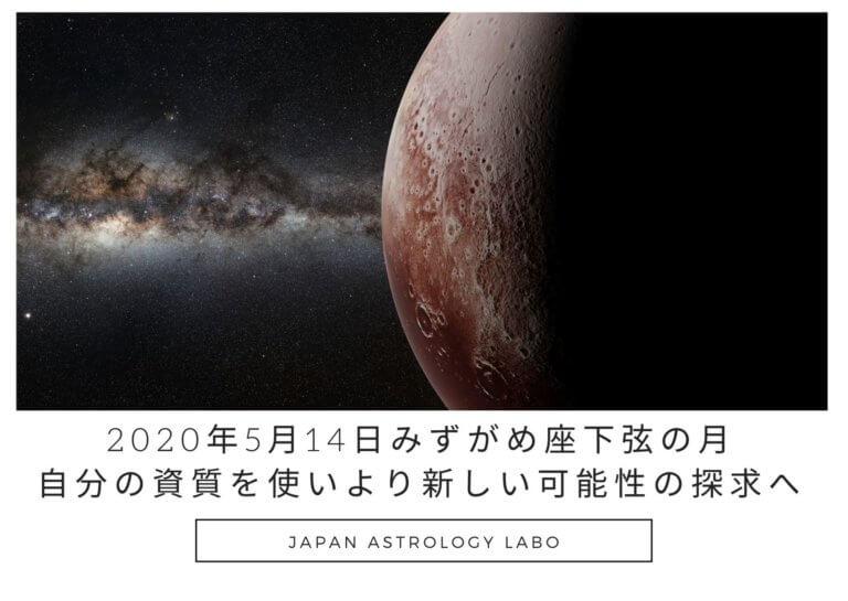 2020年5月14日みずがめ座下弦の月自分の資質を使いより新しい可能性の探求へ