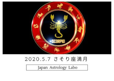 2020年さそり座満月