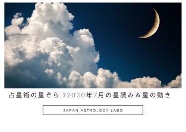 占星術の星ぞら☽2020年7月の星読み&星の動き