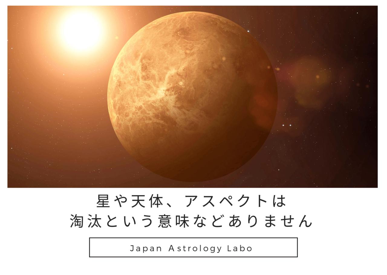 星や天体、アスペクトは 淘汰という意味などありません