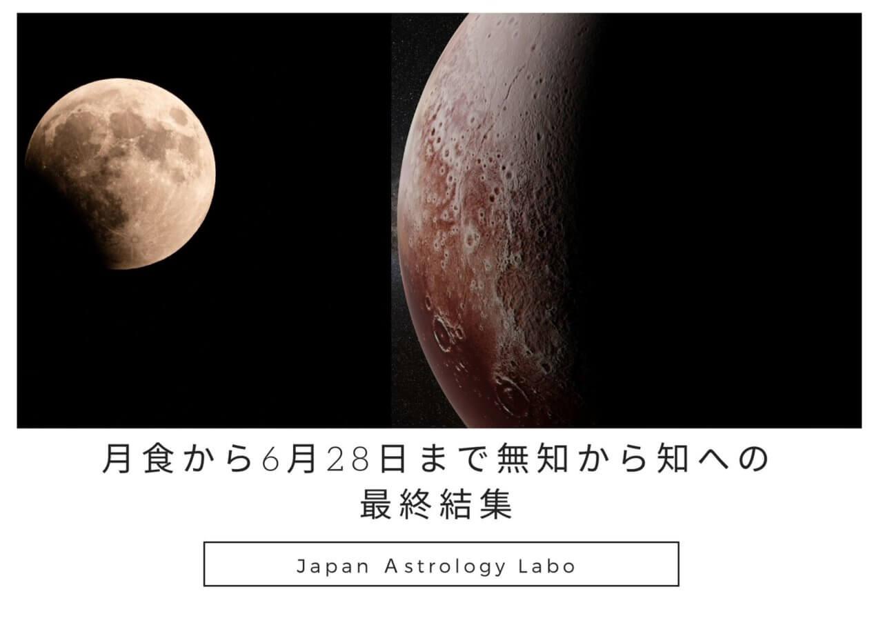 月食から6月28日まで無知から知への 最終結集