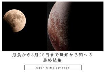 月食から6月28日まで無知から知への最終結集へ