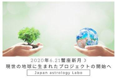 2020年6月21日蟹座新月(日食)現世の運命。地球に生まれたプロジェクトのはじまりへ
