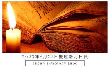 2020年6月21日蟹座新月日食