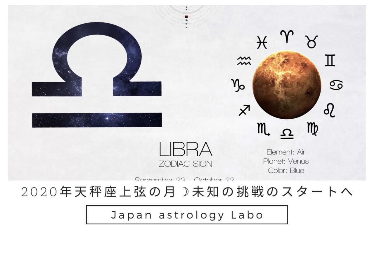 2020年天秤座上弦の月☽未知の挑戦のスタートへ