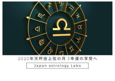 2020年天秤座上弦の月☽