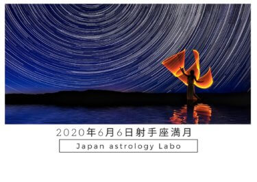 2020年6月6日射手座満月(半影月食)過去の一掃と未来イメージの完成へ