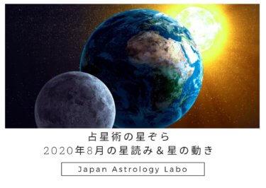 占星術の星ぞら2020年8月の星読み&星の動き
