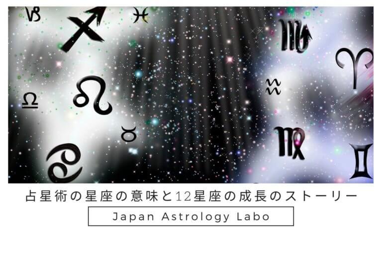 占星術の星座の意味と12星座の成長のストーリー