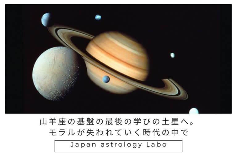 山羊座の最後の学びの土星へ。 モラルが失われていく時代の中で