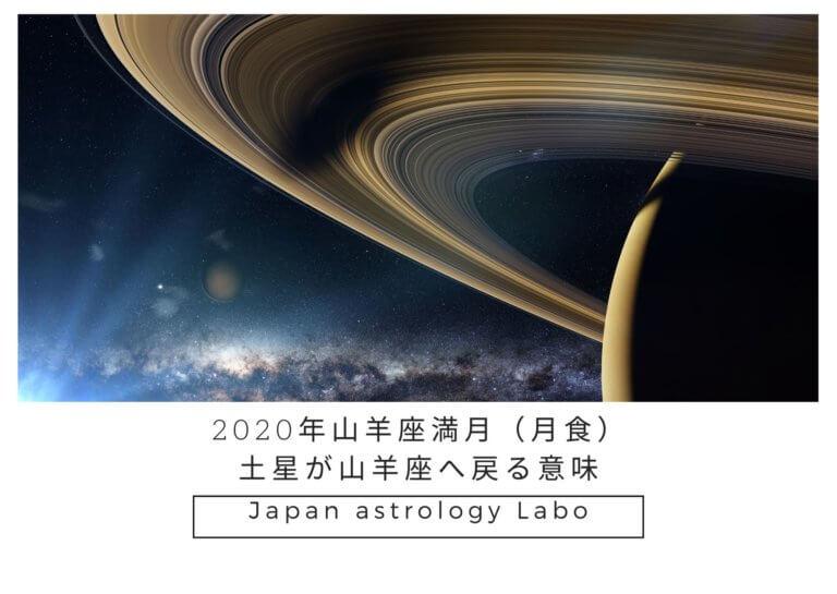 2020年山羊座満月(月食) 土星が山羊座へ戻る意味