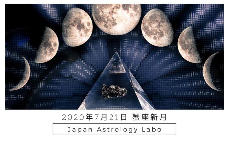 2020年蟹座新月