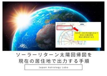 ソーラーリターン太陽回帰図を現在の居住地で出力する手順(アストロディーンスト)