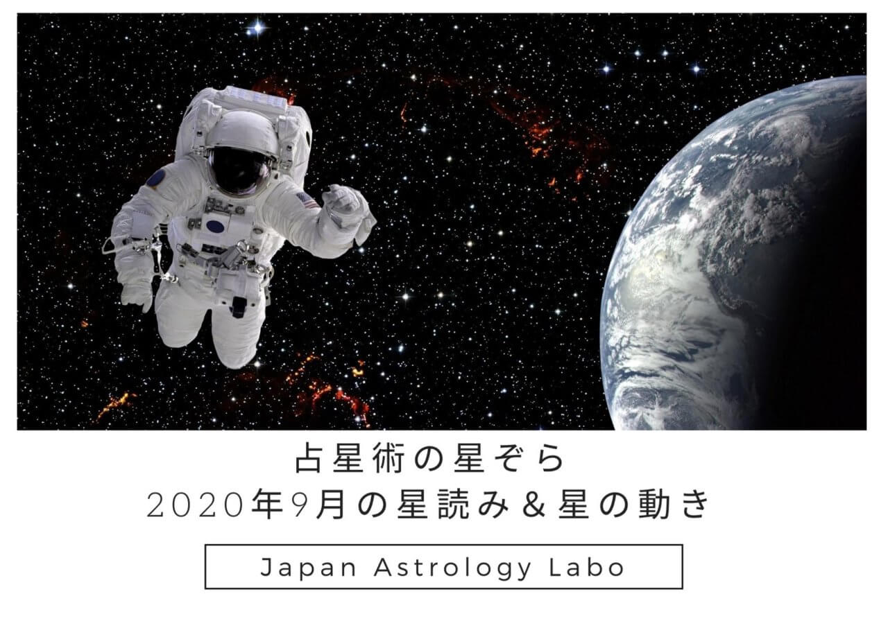 占星術の星ぞら2020年9月の星読み&星の動き