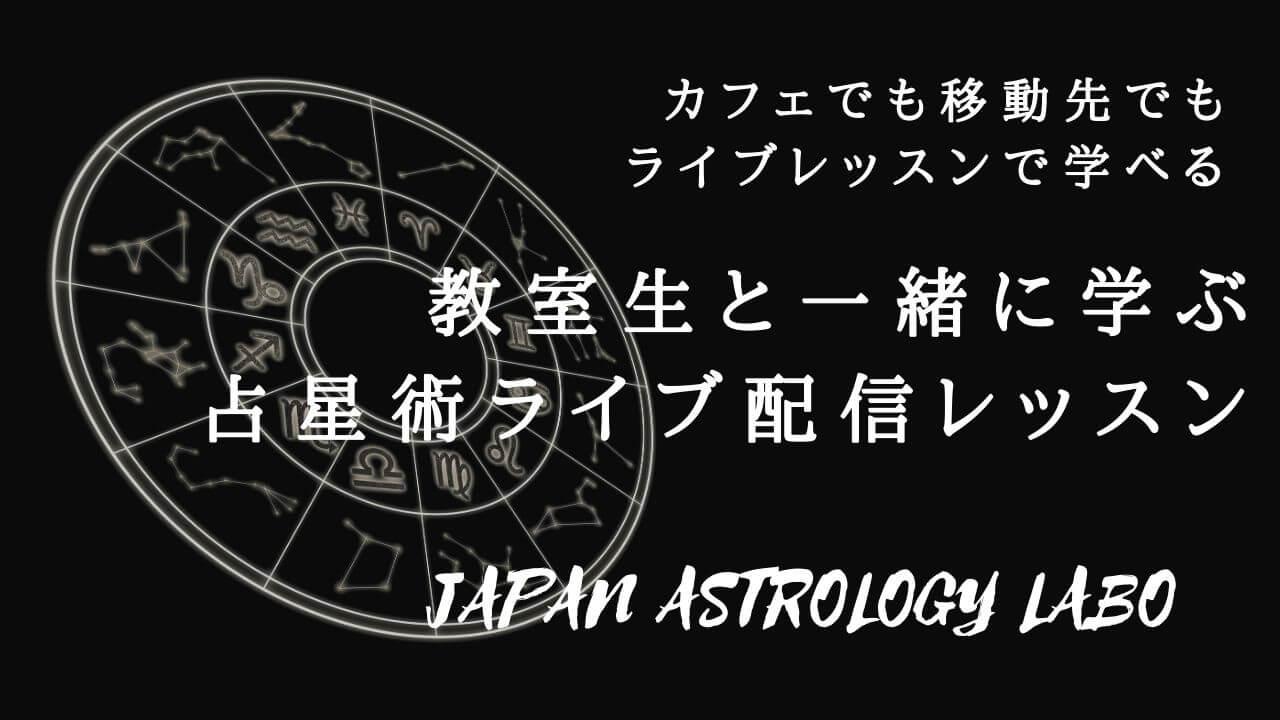 教室生と一緒に学ぶ占星術ライブ配信レッスン