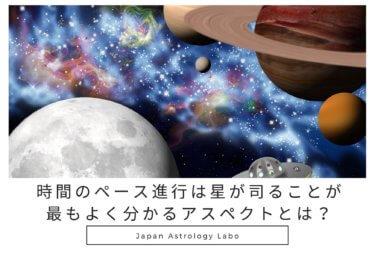 時間のペース進行は星が司ることが 最もよく分かるアスペクトとは?