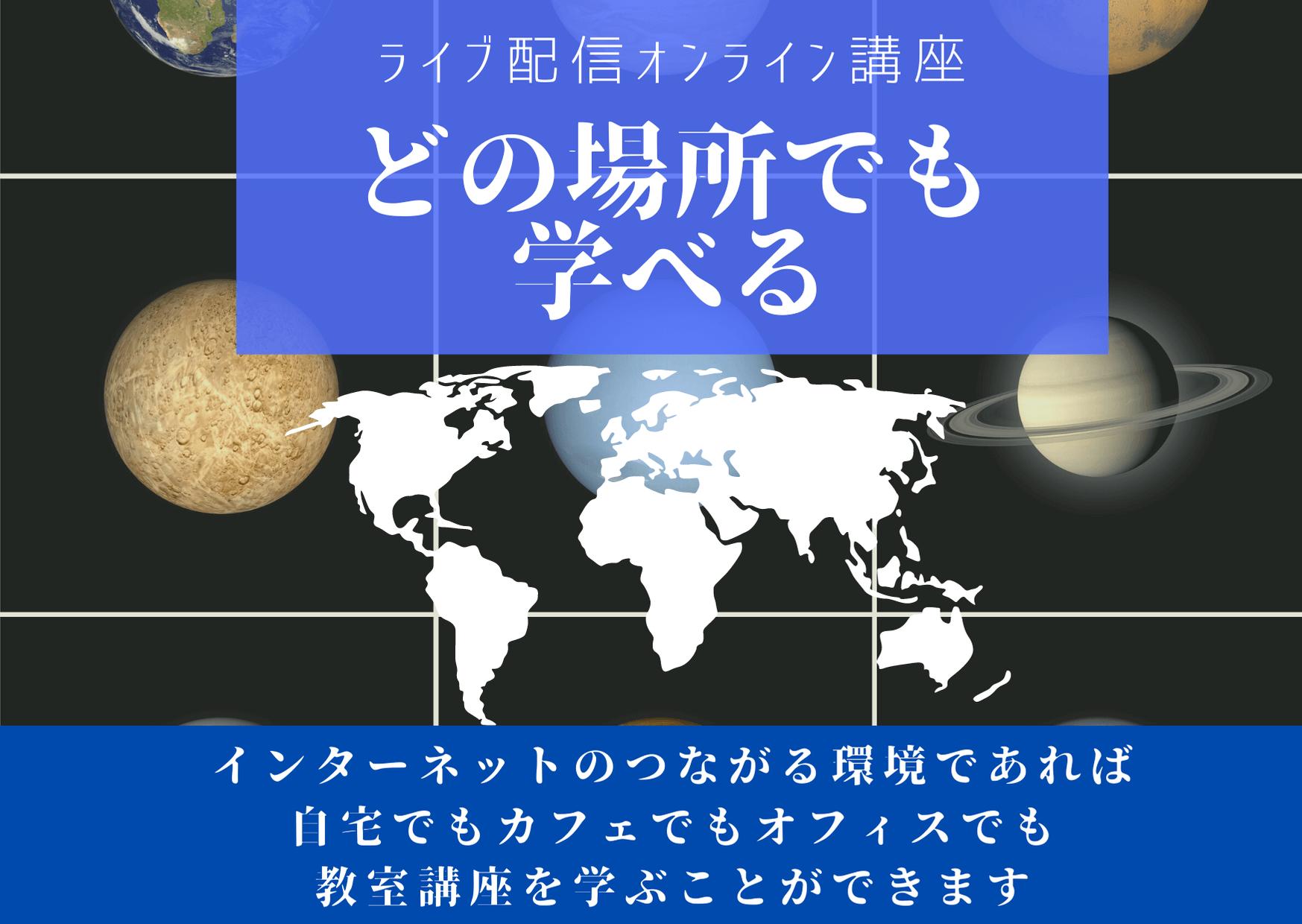 西洋占星術ライブ配信オンライン講座